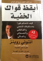 Used  كتاب أيقظ قواك الخفية  in Dubai, UAE