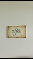 Used Canvas painting arabic calligraphy in Dubai, UAE