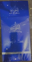 Used Arabic perfume in Dubai, UAE