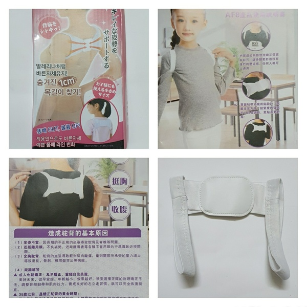 Used Back Posture Brace For Adults And Kids* in Dubai, UAE