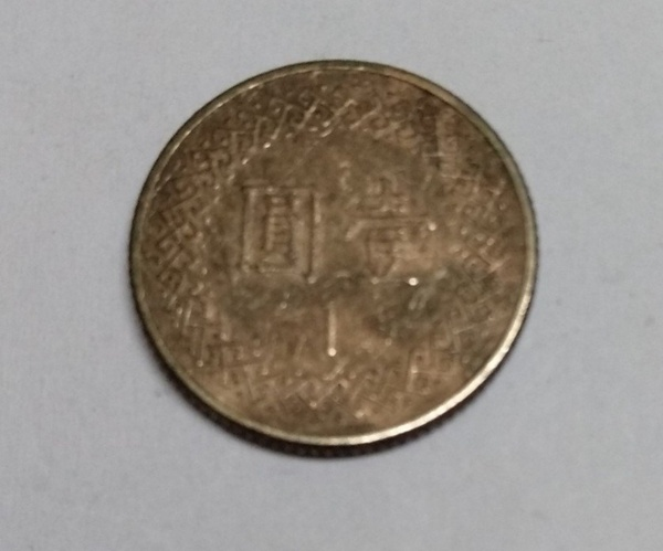 Used Old coin collectible in Dubai, UAE