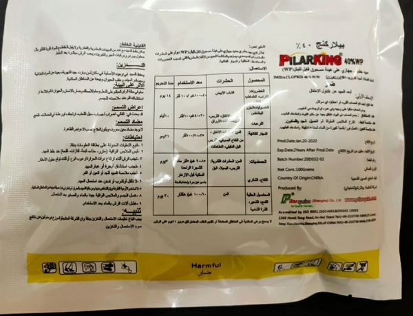 Used Pilarking Cockroaches in Dubai, UAE